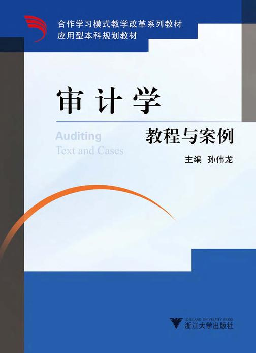 审计学教程与案例
