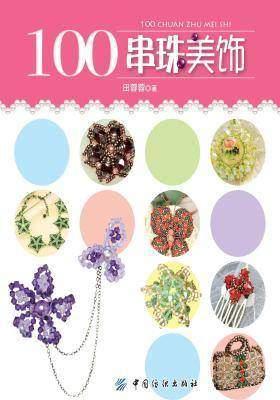 100串珠美饰(仅适用PC阅读)