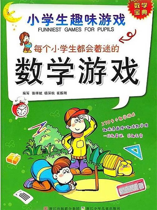 小学生趣味游戏·每个小学生都会着迷的数学游戏