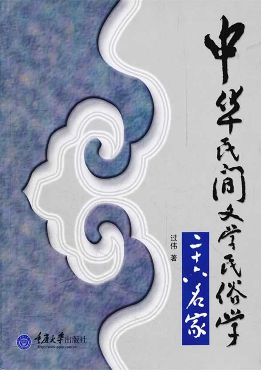 中华民间文学民俗学二十六名家