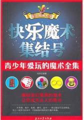 快乐魔术集结号(试读本)