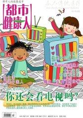 亚太传统医药·都市健康人 月刊 2011年10期(电子杂志)(仅适用PC阅读)