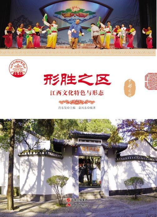 形胜之区:江西文化特色与形态