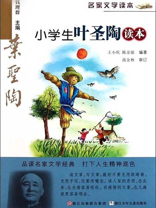 名家文学读本:小学生叶圣陶读本