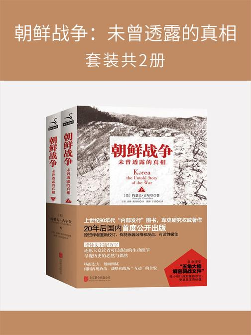 朝鲜战争:未曾透露的真相(套装共2册)