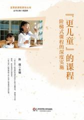 更儿童的课程:阶梯式课程的深度实施(变革的课程领导丛书)