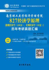 [3D电子书]圣才学习网·南京理工大学经济管理学院827经济学原理[微观经济学(100分)、宏观经济学(50分)]历年考研真题汇编(仅适用PC阅读)