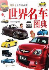 世界名车图典