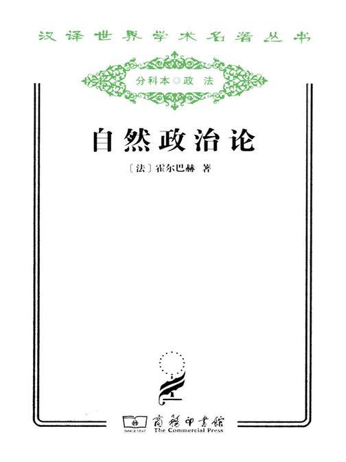 自然政治论(汉译世界学术名著丛书)
