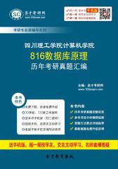 四川理工学院计算机学院816数据库原理历年考研真题汇编