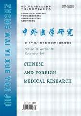 中外医学研究 旬刊 2011年35期(电子杂志)(仅适用PC阅读)