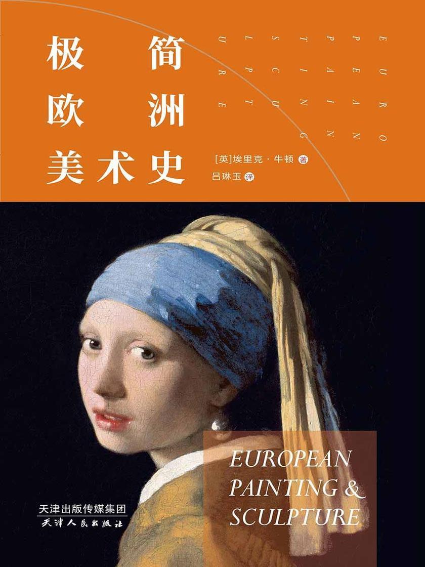 极简欧洲美术史