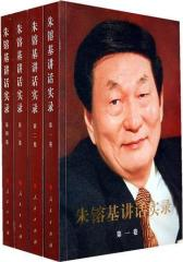 朱镕基讲话实录(全四册平装、双色印刷)(试读本)