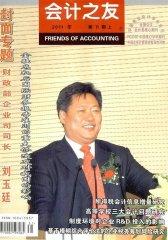 会计之友 旬刊 2011年31期(电子杂志)(仅适用PC阅读)