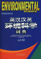 英汉汉英环境科学词典