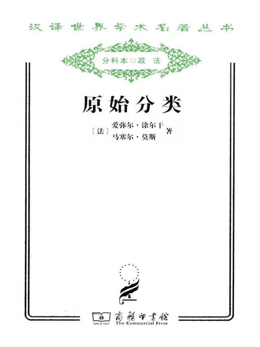 原始分类(汉译世界学术名著丛书)