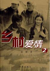 乡村爱情2(试读本)
