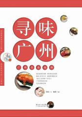 寻味广州:广州美食地图