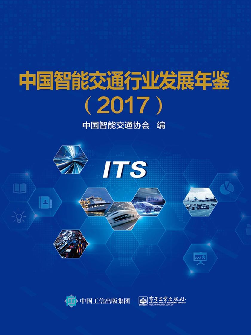 中国智能交通行业发展年鉴(2017)