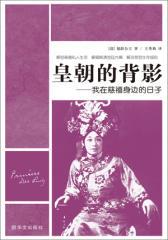 皇朝的背影——我在慈禧身边的日子(试读本)