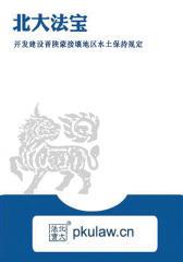 开发建设晋陕蒙接壤地区水土保持规定
