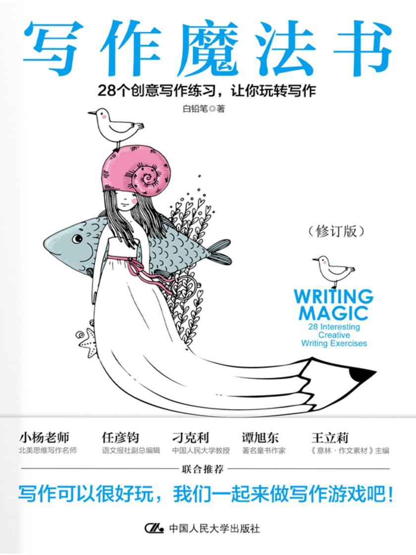 写作魔法书:28个创意写作练习,让你玩转写作(修订版)