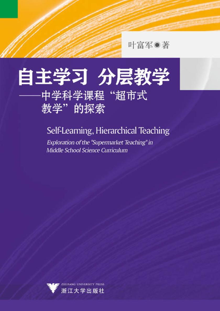 """自主学习 分层教学——中学科学课程""""超市式教学""""的探索(仅适用PC阅读)"""