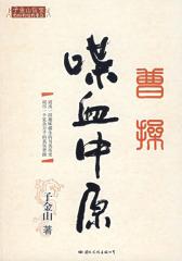 曹操·喋血中原(试读本)