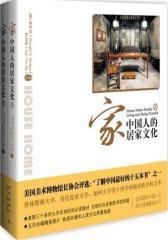 """家:中国人的居家文化(全二册)(美国美术博物馆长协会评选:""""了解中国 好的十五本书""""之一、美国三十多所大学亚洲研究必读教材、全书收入五百余幅精美图片,呈现国际中(试读本)"""