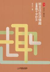 班主任生活情趣100篇千字妙文(大夏书系)