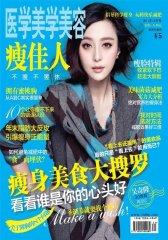 医学美学美容·瘦佳人 月刊 2011年12期(电子杂志)(仅适用PC阅读)