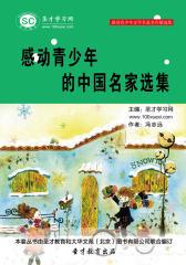 [3D电子书]圣才学习网·感动青少年文学名家名作精选集:感动青少年的中国名家选集(仅适用PC阅读)