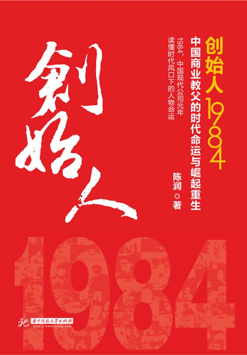 创始人1984:中国商业教父的时代命运与崛起重生