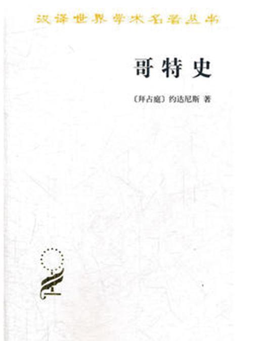 哥特史(汉译世界学术名著丛书)
