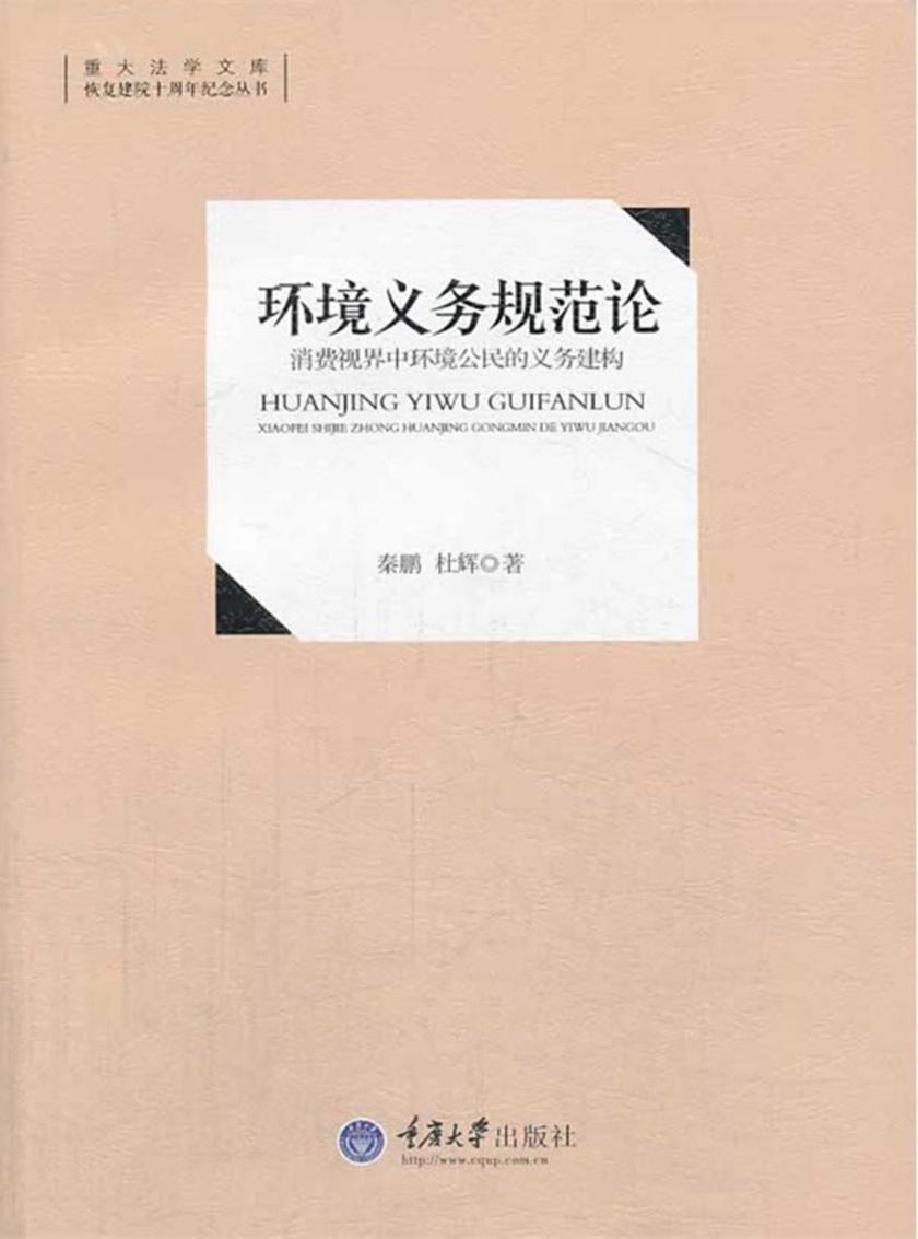 环境义务规范论——消费视界中环境公民的义务建构