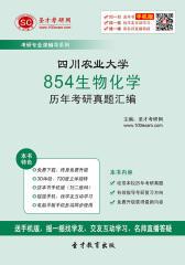 四川农业大学854生物化学历年考研真题汇编
