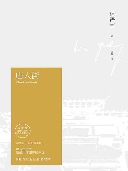 唐人街(纪念典藏版)