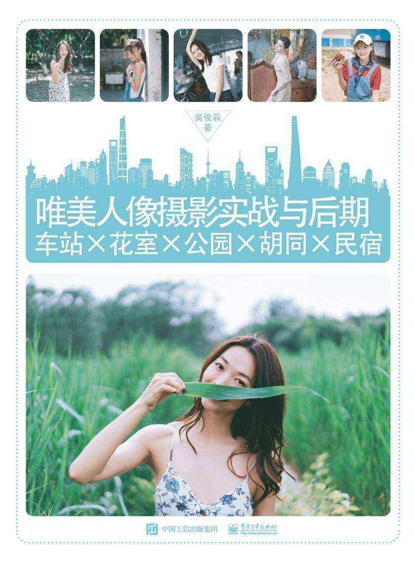 唯美人像摄影实战与后期:车站×花室×公园×胡同×民宿(全彩)