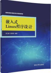 嵌入式Linux程序设计(试读本)