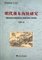 明代浙东海防研究