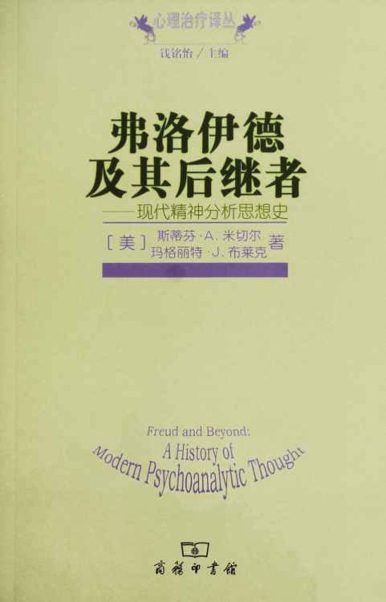 弗洛伊德及其后继者——现代精神分析思想史