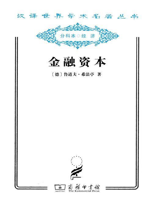 金融资本(汉译世界学术名著丛书)