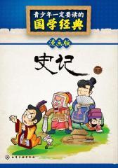 青少年一定要读的国学经典:史记(下册)(漫画版)