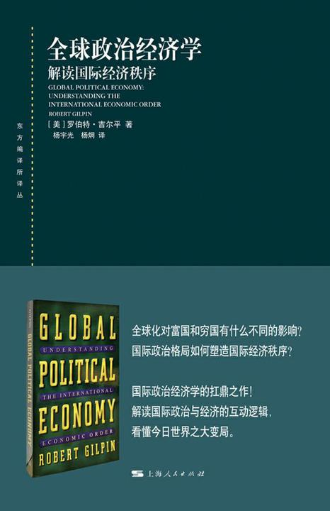 全球政治经济学——解读国际经济秩序