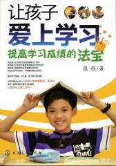 让孩子爱上学习提高学习成绩的法宝