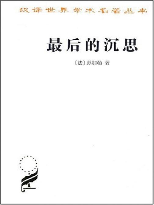 最后的沉思(汉译世界学术名著丛书)