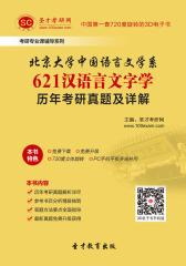 [3D电子书]圣才学习网·北京大学中国语言文学系621汉语言文字学历年考研真题及详解(仅适用PC阅读)