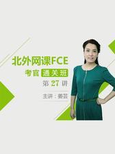 北外网课青少英语FCE考官通关班第27讲(视频课程)