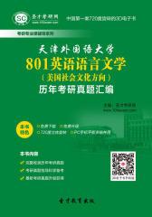 [3D电子书]圣才学习网·天津外国语大学801英语语言文学(美国社会文化方向)历年考研真题汇编(仅适用PC阅读)
