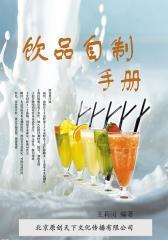 饮品自制手册